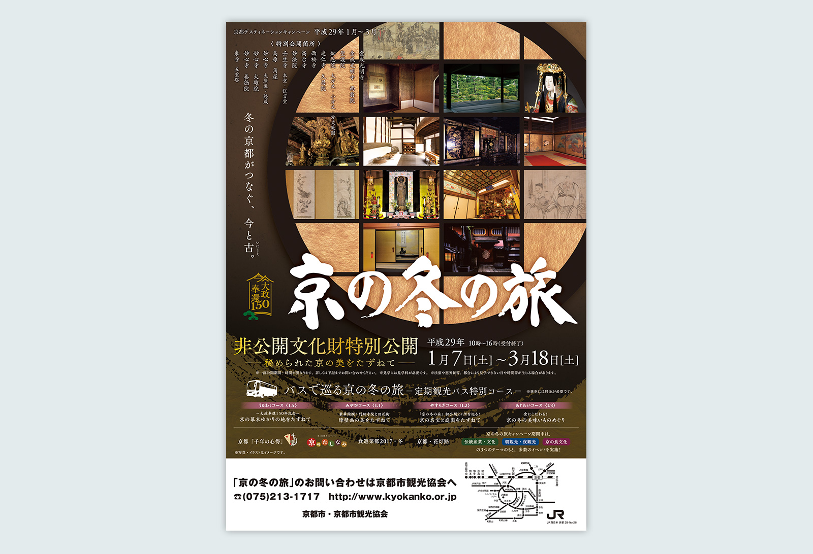 京の冬の旅 2017年度 ポスター