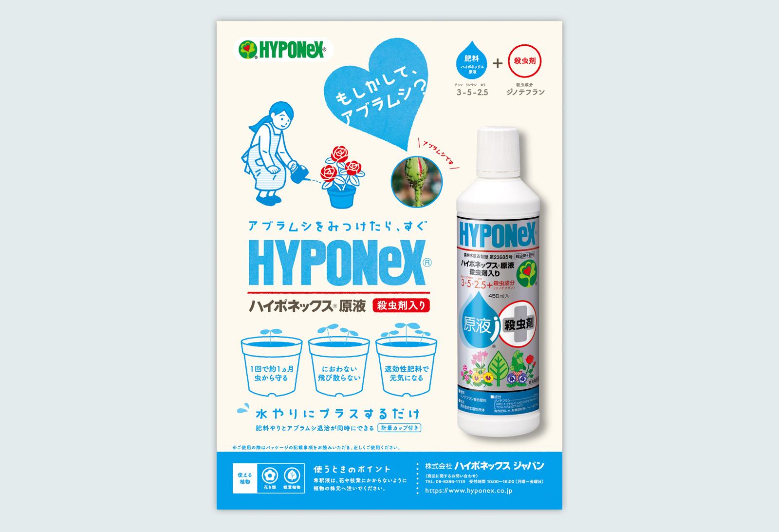 ハイポネックスジャパン 広告