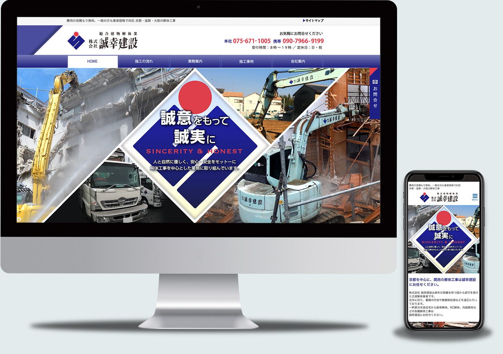 株式会社誠幸建設 WEBサイト