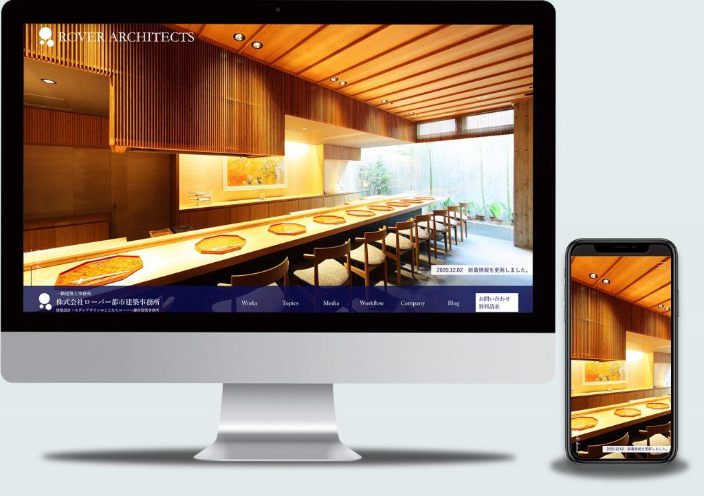 ローバー都市建築事務所 WEBサイト