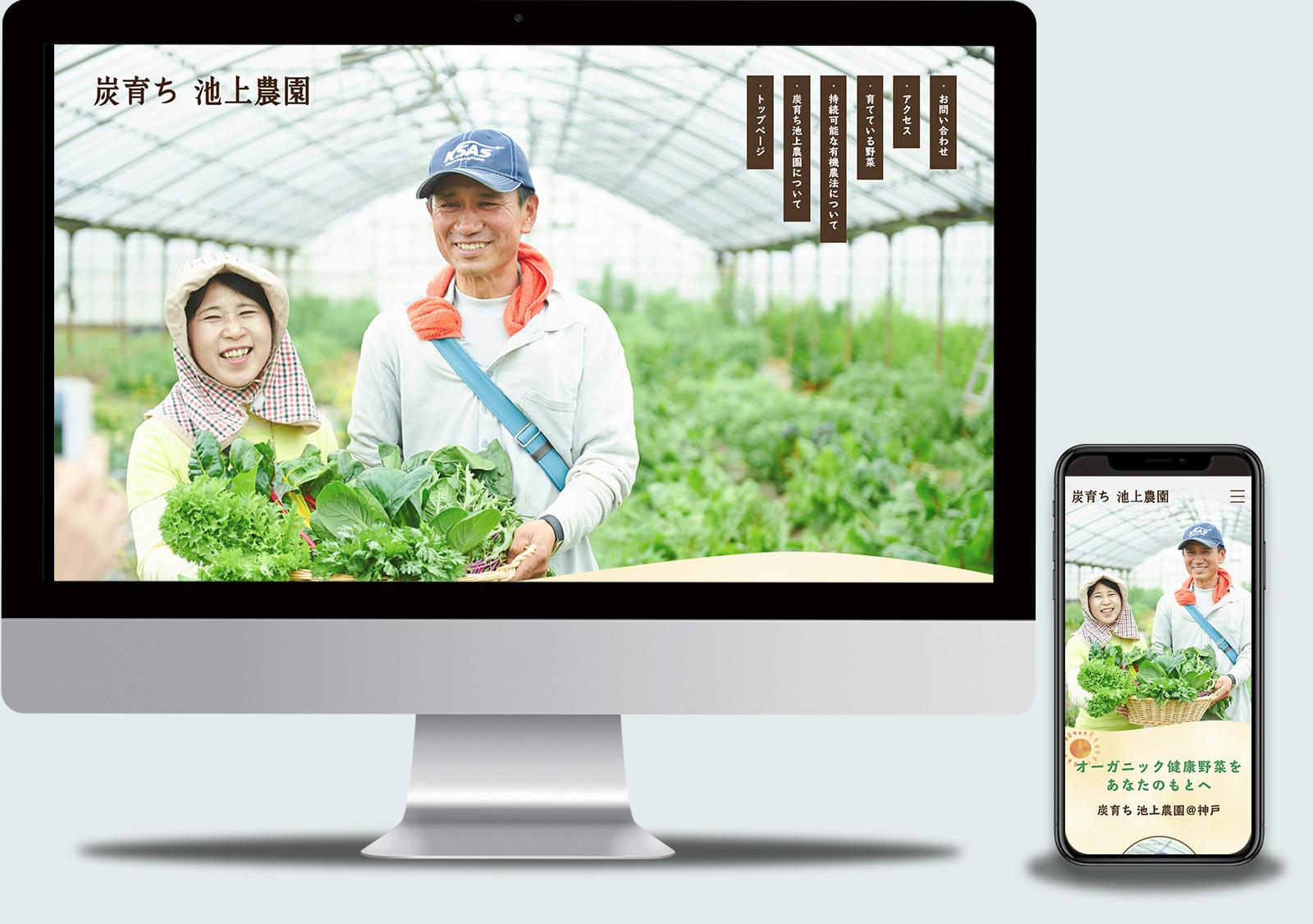 炭育ち 池上農園 WEBサイト