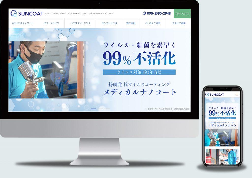 サンコート WEBサイト