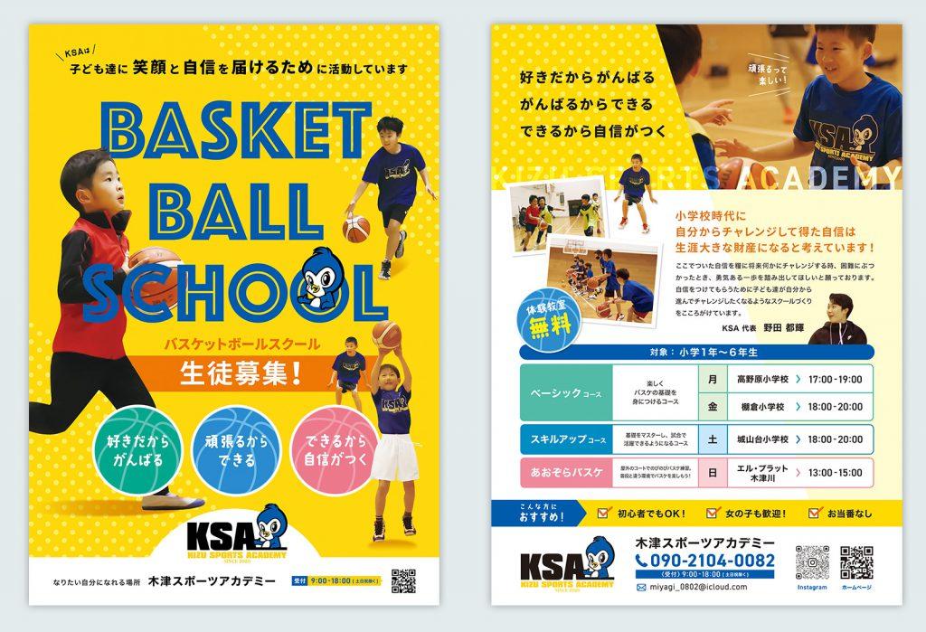 KSA バスケットボールスクール チラシ