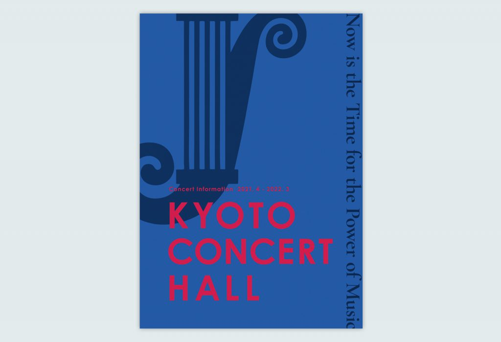 京都コンサートホール 2021年度年間パンフレット