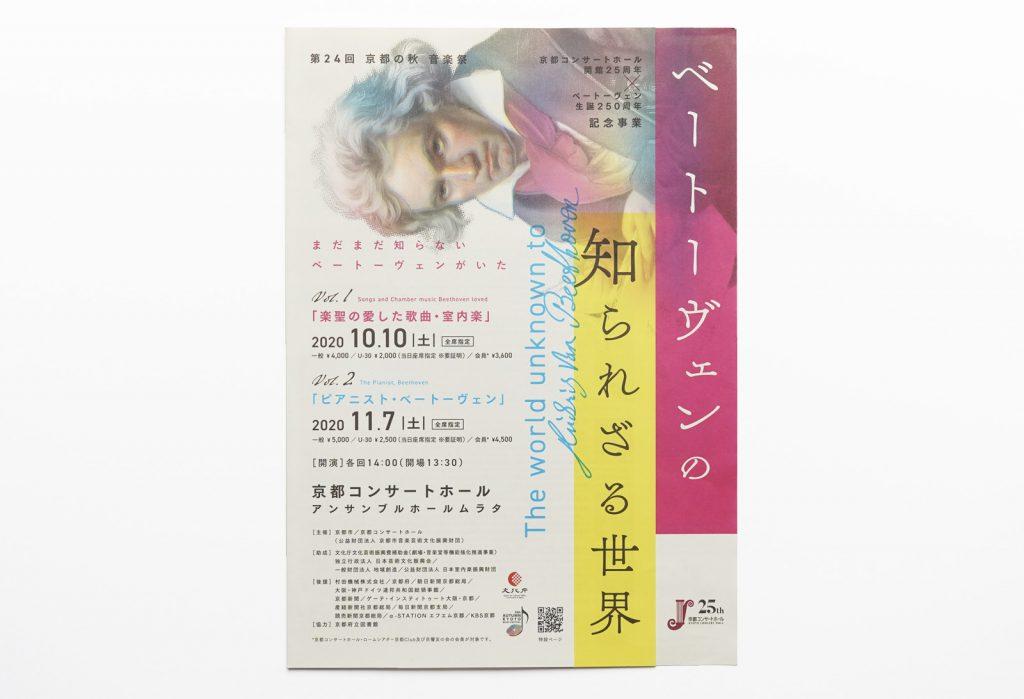 第24回 京都の秋 音楽祭 「ベートーヴェンの知られざる世界」リーフレット