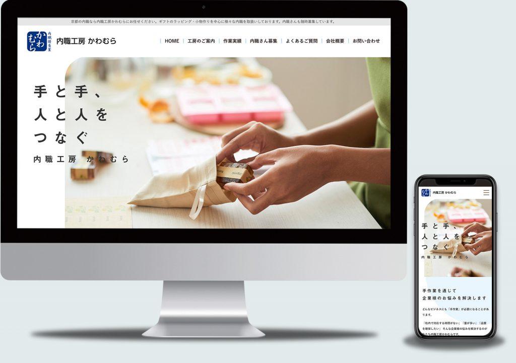 内職工房かわむら WEBサイト