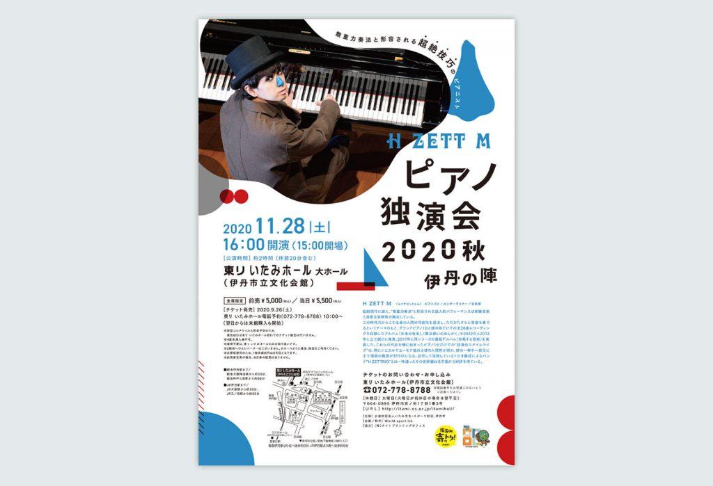 H ZETT M ピアノ独演会 チラシ
