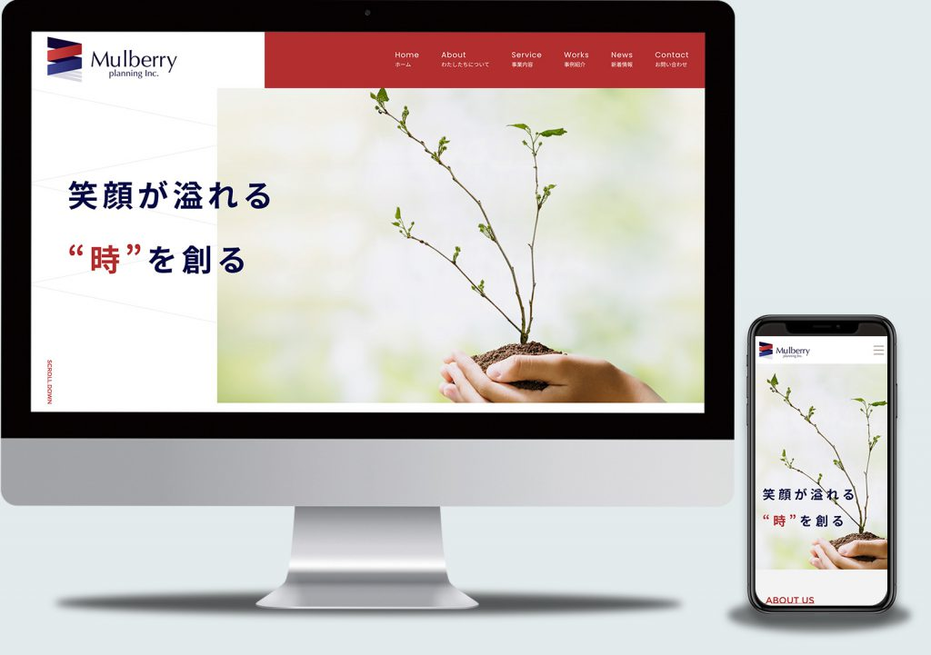 マルベリープランニング WEBサイト